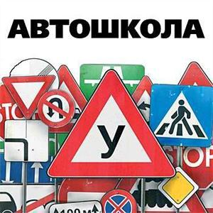 Автошколы Кытманово