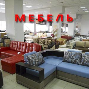 Магазины мебели Кытманово
