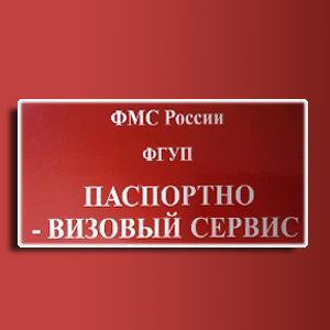Паспортно-визовые службы Кытманово
