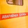 Аварийные службы в Кытманово
