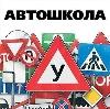 Автошколы в Кытманово