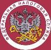 Налоговые инспекции, службы в Кытманово