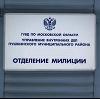 Отделения полиции в Кытманово