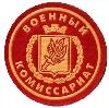 Военкоматы, комиссариаты в Кытманово