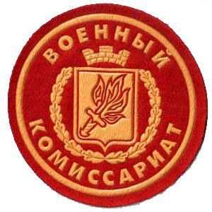 Военкоматы, комиссариаты Кытманово